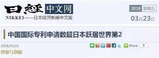 ▲日经中文网报道截图中国已从技术使用者转变为技术生产者