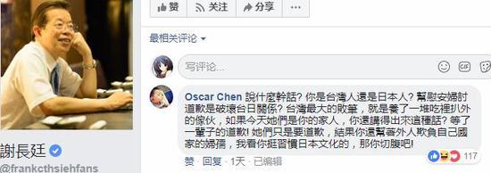谢长廷谈论慰安妇像的言论遭网友指责(Facebook截图)
