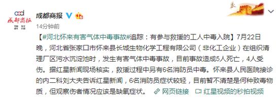 河北怀来有害气体中毒事故:有参加救援者中毒住院