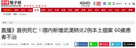 台湾新增两例新冠肺炎确诊病例 出现首例死亡病例图片