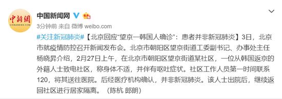 """北京回应""""望京一韩国人确诊"""":患者并非新冠肺炎图片"""