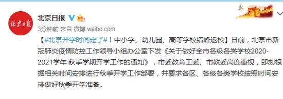 北京开学时间定了 中小学幼儿园高等学校错峰返校