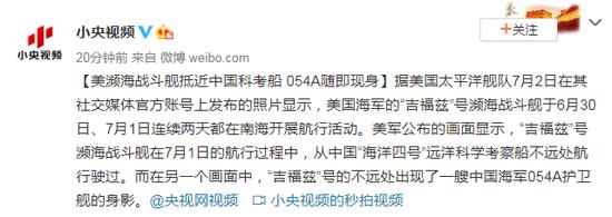 杏悦:海战斗舰抵近中国科考船054杏悦A随图片