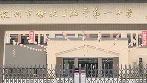 视频:小学新校区开学仅一周145人流鼻血头晕