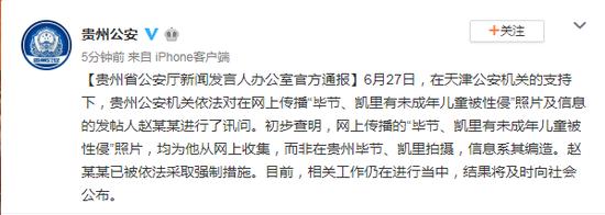 贵州:幼儿遭性侵系编造 发帖人被采取强制措施