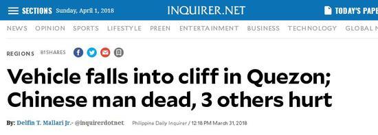 《菲律宾每日问询者报》报道截图