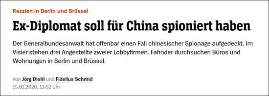 """《明镜》周刊首发报道:前外交官疑似为""""中国间谍"""""""