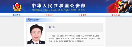 截图来源:公安部官网