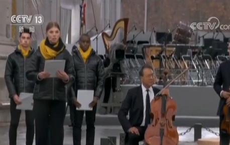 视频 法国举行纪念一战停战百年活动:法国高中生朗