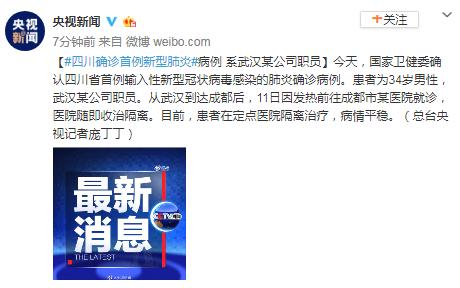 四川确诊首例新型肺炎病例 系武汉某公司职员图片