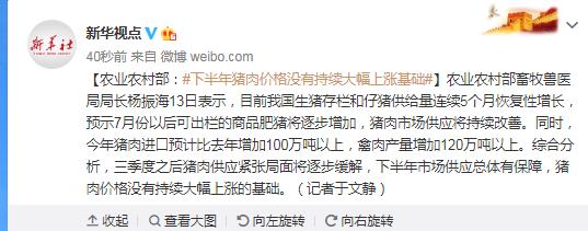 「杏悦」村部下半年猪肉价格杏悦没有持图片