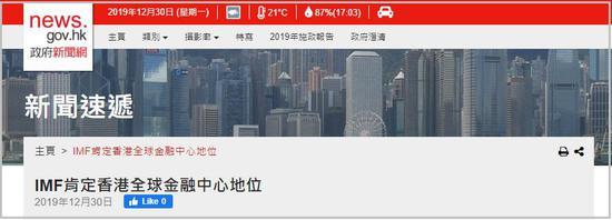 国际货币基金组织再次肯定香港国际金融中心地位图片
