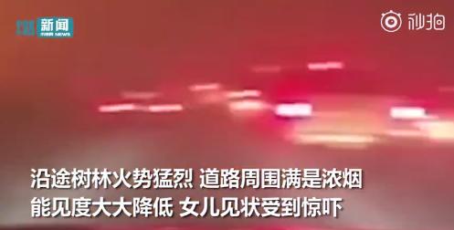 视频|暖心!开车撤离途中被山火包围  女儿被吓坏