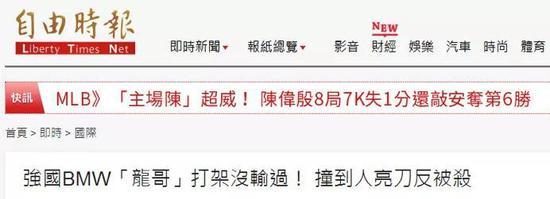 台湾《自由时报》8月30日报道截图