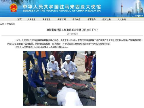 图片来源:中国驻马来西亚大使馆网站截图。