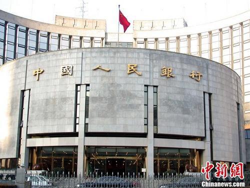 中国人民银行。中新社发 杨明静 摄 图片来源:CNSPHOTO