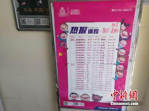资料图:某校外培训机构的课程表 中新网记者 张尼 摄