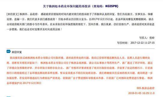 ▲当地县政府今年1月5日公开回复实名举报的内容