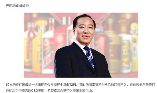 茅台原董事长袁仁国被双开:大搞权色钱色交易
