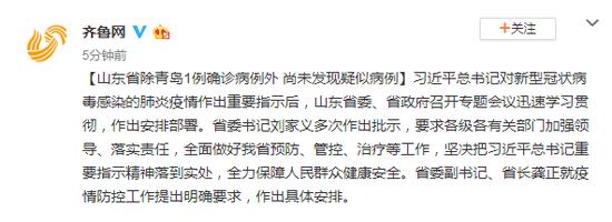 山东省除青岛1例确诊病例外 尚未发现疑似病例