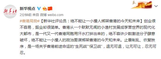 新华社:绝不能让一小撮人绑架香港的今天和未来