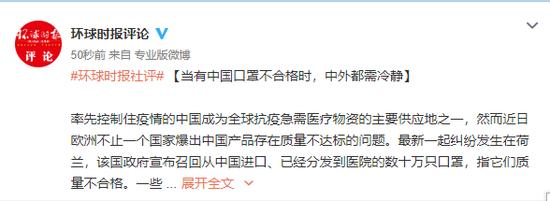 环球时报社评:当有中国口罩不合格时 中外都需冷静图片