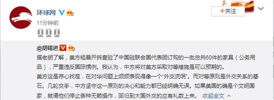 胡锡进:美方粗暴开拆中国代表团物品