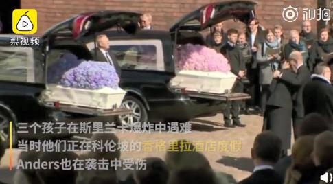 丹麦首富为在恐袭中罹难的三子举行葬礼 皇室出席