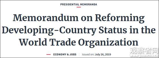 特朗普威胁WTO改规则:美不承认中国是发展中国家