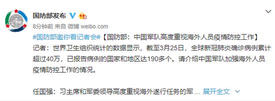 国防部:中国军队高度重视海外人员疫情防控工作图片