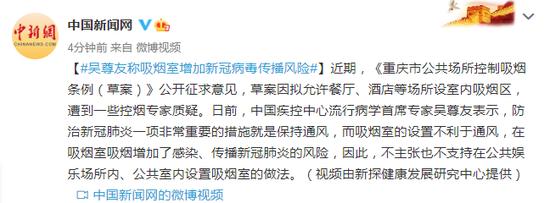 吴尊友:吸烟室增加新冠病毒传播风险
