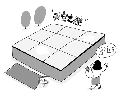 """北京青年报:别让""""网红景点""""成为一个贬义词图片"""