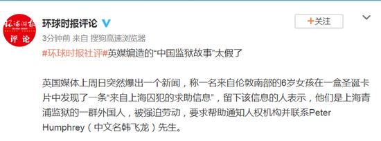 """环球时报:英媒编造的""""中国监狱故事""""太假了"""