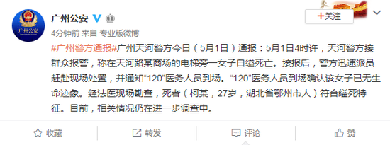 27岁女子在商场电梯旁自缢死亡 广州天河警方回应
