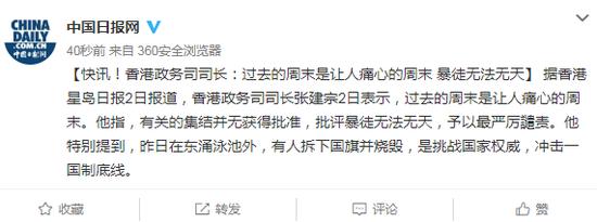 香港政务司司长:上个周末让人痛心暴徒无法无天