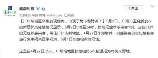 广州增城区密集发摩天注册现病例出,摩天注册图片