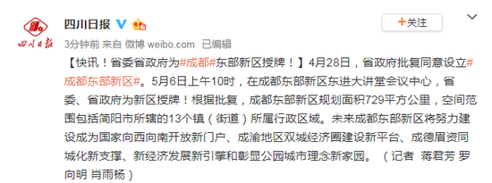 蓝冠官网四川省委省蓝冠官网政府为成都东部新区授图片