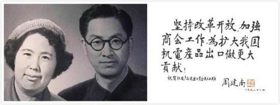 周小川的父亲周建南建国后曾担任第一机械工业部副部长