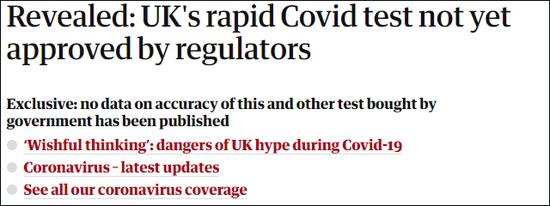 英国购入数百万套快速检测试剂 英媒发现个大问题