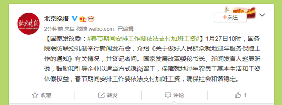 国家发改委:春节期间安排工作要依法支付加班工资图片