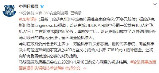 哈萨克斯坦空难每位遇难者家庭将获7万多元赔偿