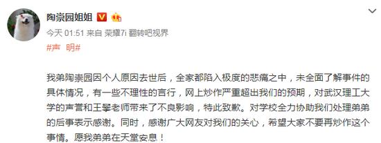 图说:4月4日,陶崇园姐姐发声明向学校和王攀道歉 微博截图