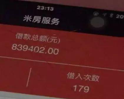 杨梅手机贷款截图