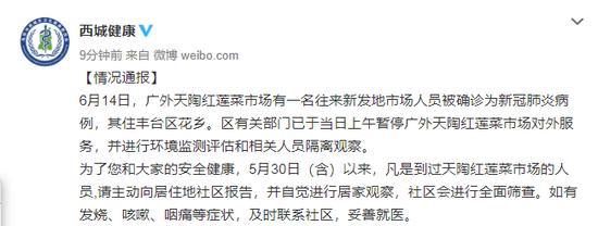 「摩天娱乐」京西城天陶红莲菜市场1人确诊摩天娱乐市图片