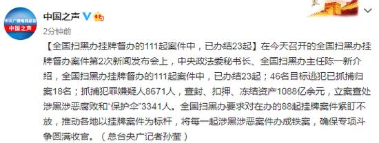 天富官网起天富官网案件中已办结23起图片