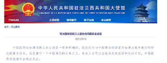 中国驻法使馆:反对与中国建交的国家同台湾当局开展任何形式的官方往来图片