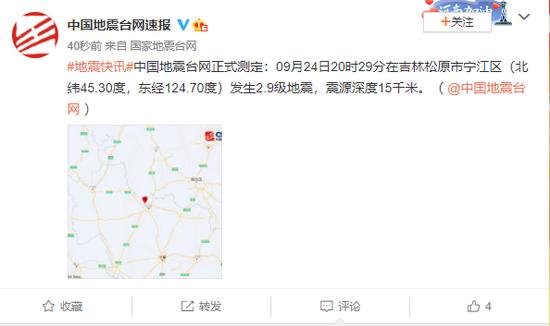 吉林松原市宁江区发生2.9级地震 震源深度15千米