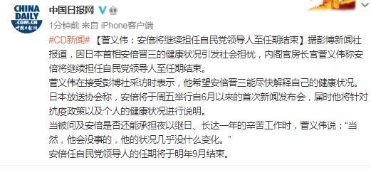 菅义伟:安倍将继续担任自民党领导人至任期结束