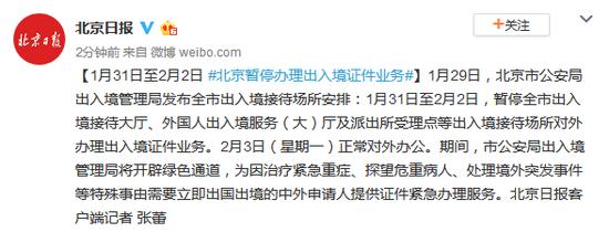 1月31日至2月2日 北京暂停办理出入境证件业务