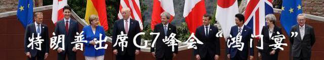 G7峰会变成了G6+1?贸易问题成主角